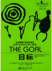 《The Goal》分享