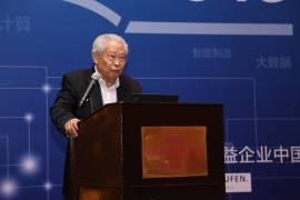 郭重庆院士 2016全球精益高峰论坛