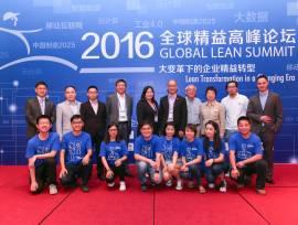 2016LEC全球精益高峰论坛